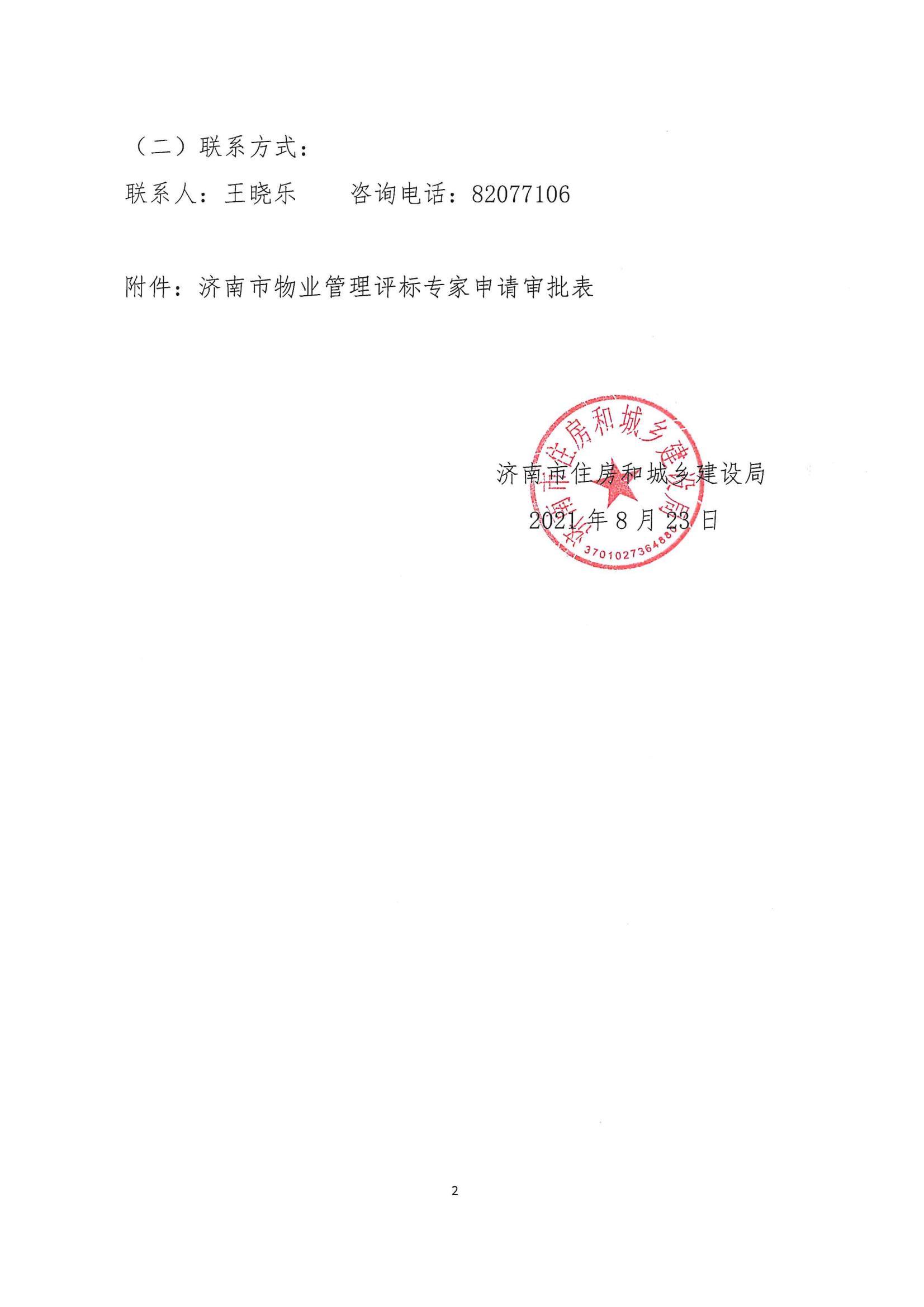 关于更新我市物业管理评标专家库的补充通知_01